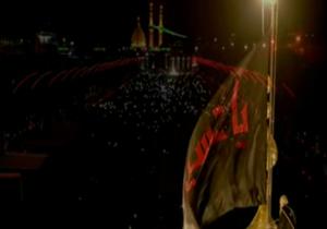دانلود فیلم تعویض پرچم حرم امام حسین(ع) در آستانه محرم 95