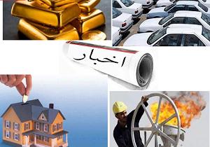 مهمترین اخبار اقتصادی ۲۴ ساعت گذشته