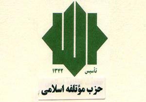 یازدهمین مجمع عمومی حزب موتلفه اسلامی آغاز شد