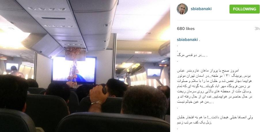 حادثه برای بوئینگ 747 ماهان+ تصاویر سقوط موتور در چهاردانگه