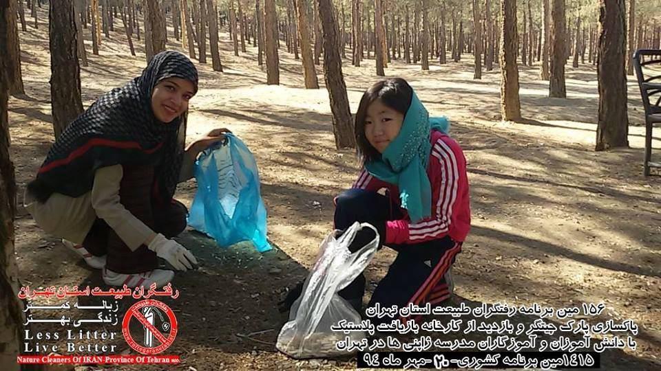 پاکسازی پارک چیتگر توسط ژاپنیهای مقیم تهران + عکس
