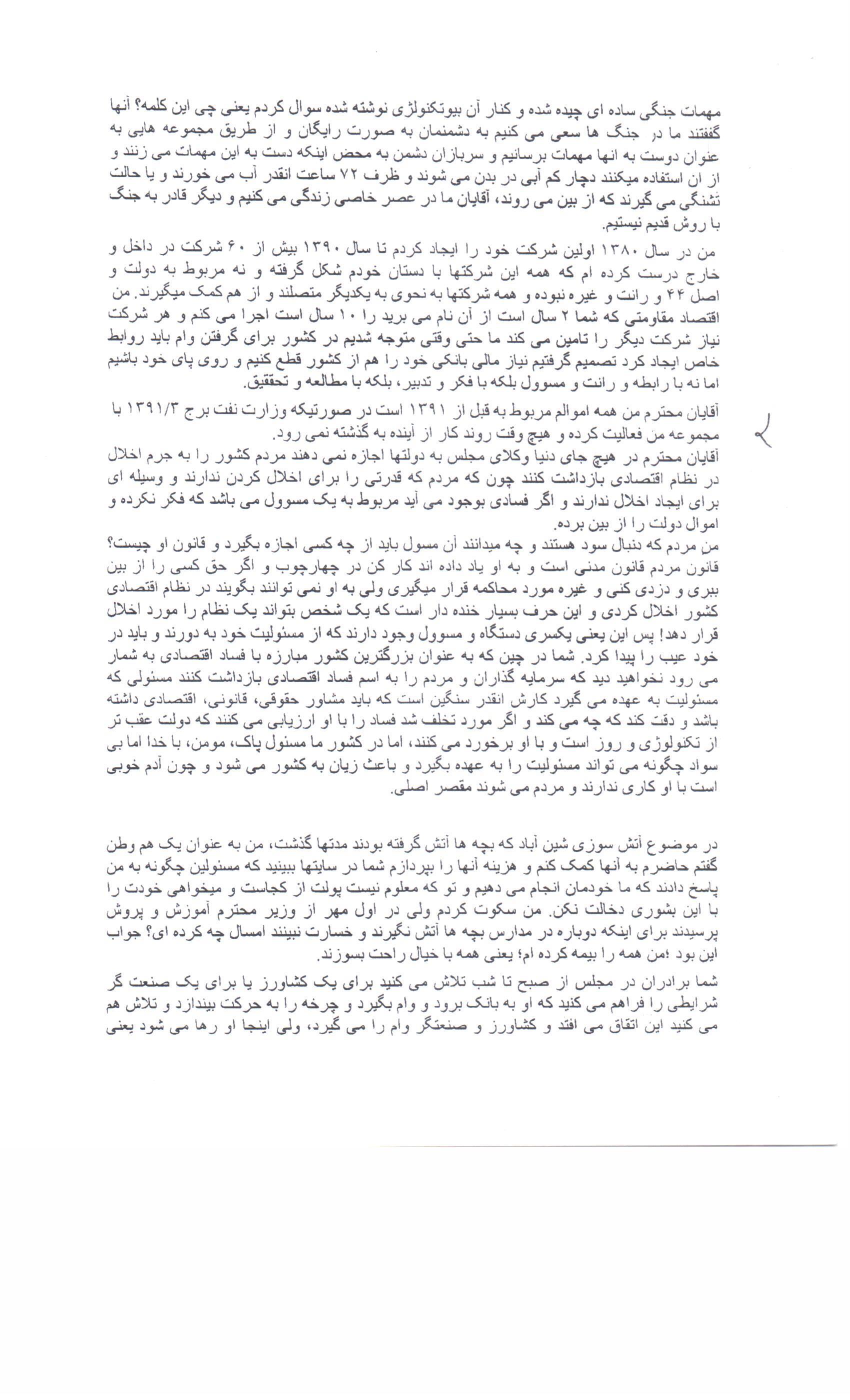 رونمایی از 5 صفحه نامه