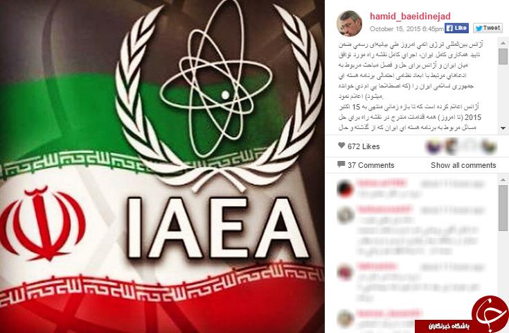 بیانیه آژانس بین المللی انرژی اتمی در اینستاگرام بعیدی نژاد+ اینستاپست