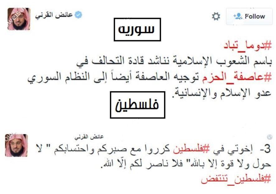 مفتی های وهابی به جان هم افتادند + عکس