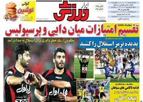 از اشک های تیم فوتبال پرسپولیس تا ترمز استقلال در دستان پدیده