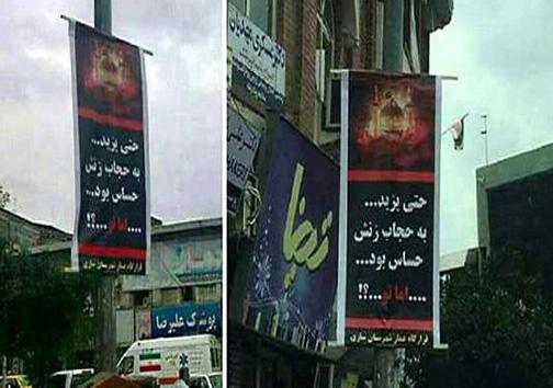 عکس: تبلیغ عجیب حجاب در ساری!