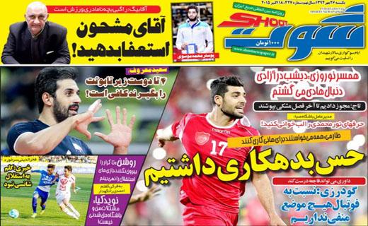 تصاویر نیم صفحه روزنامههای ورزشی 26 مهر