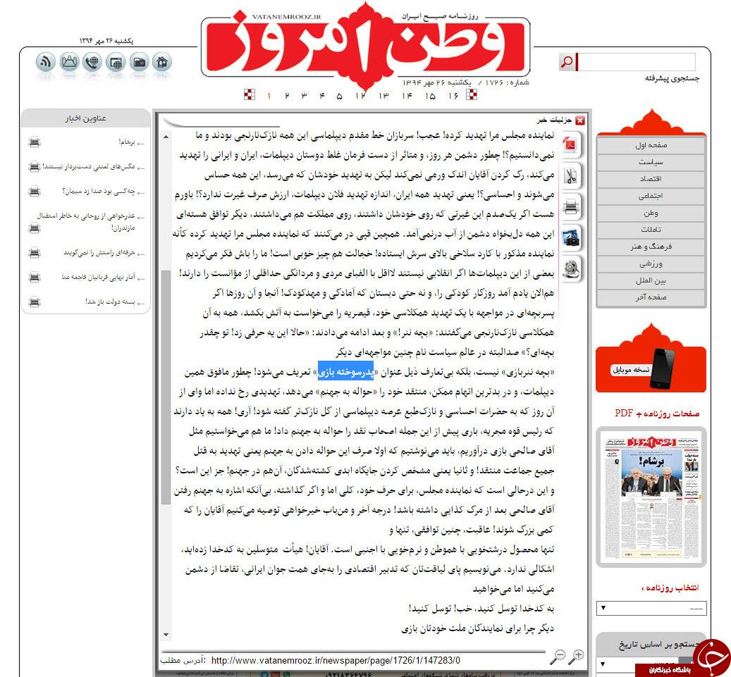 روزنامه منتقد صالحی را پدر سوخته نامید + سند
