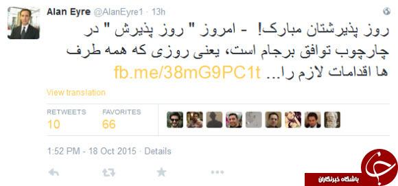 پیام تبریک توئیتری آلن ایر به ایرانیان+ عکس
