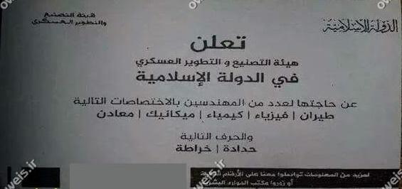 آگهی استخدام داعش + عکس