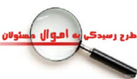 اموال مسئولانی که محرمانه میماند/ آیا هدف از ارائه طرح