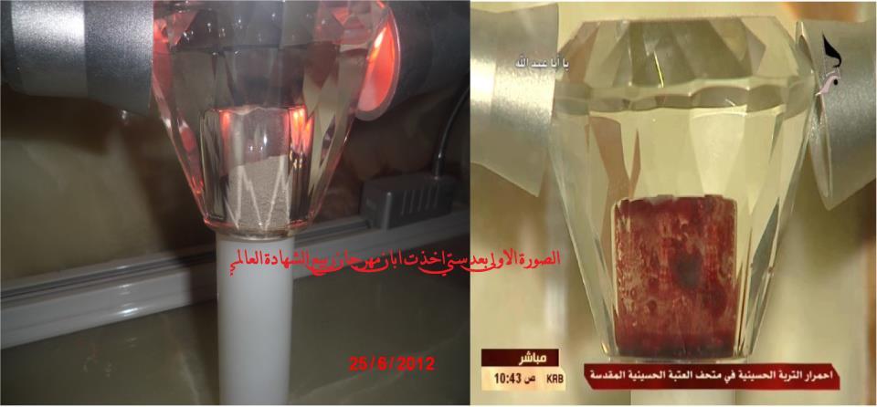 تغییر رنگ تربت امام حسین (ع) در روز عاشورا + فیلم و تصاوير