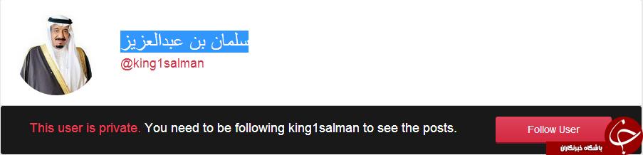 بسته شدن شاه سعودی