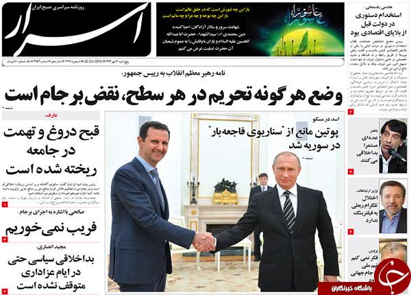 از تایید مشروط برجام تا پیام استحکام اسد از مسکو