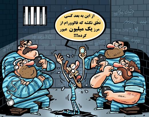کاریکاتور/ شاهکار جدید زندانیهای کشور!