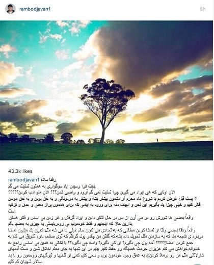 گلایه های رامبدجوان در ایام سوگواریمحرم + عکس