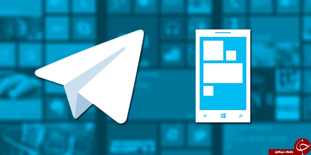 آیا این نرم افزار ها می توانند جایگزین تلگرام شود؟