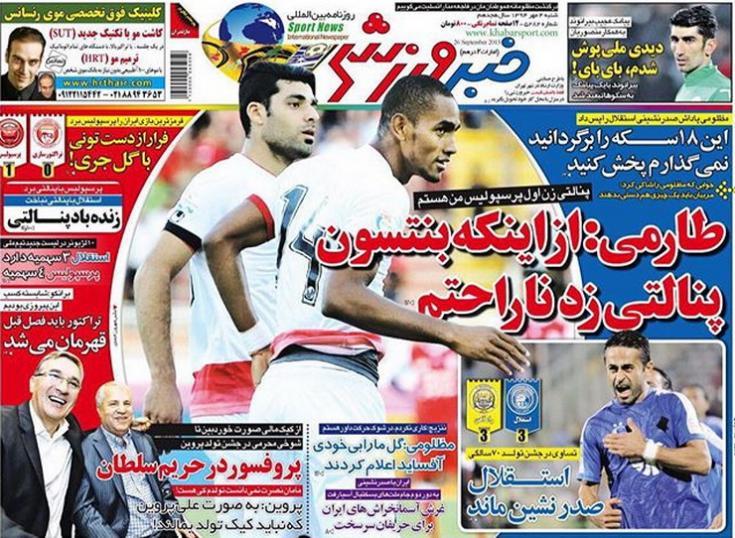 تصاویر نیم صفحه روزنامههای ورزشی 4 مهر