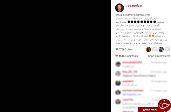 انتقاد گلزار از تمسخر حج در شبکه های مجازی