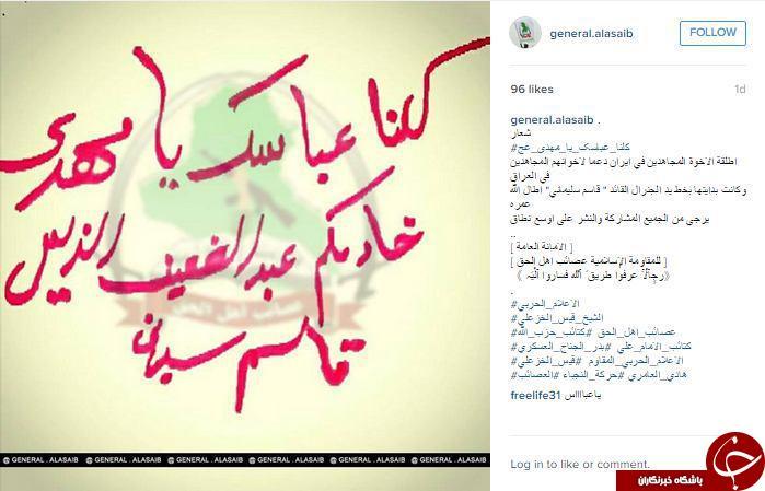 بازتاب پیام سه کلمه ای سردار سلیمانی+تصاویر
