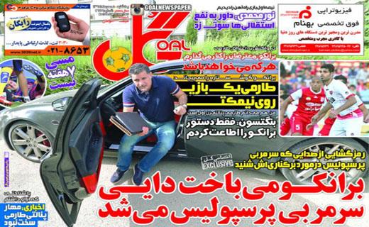 تصاویر نیم صفحه روزنامههای ورزشی 5 مهر