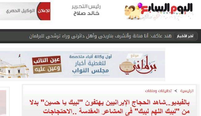 ادعای عجیب روزنامه مصری: ایرانیها در مکه عبارت