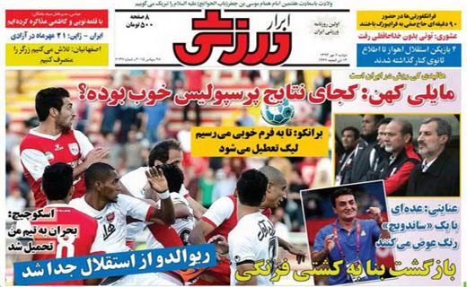 تصاویر نیم صفحه روزنامههای ورزشی 6 مهر