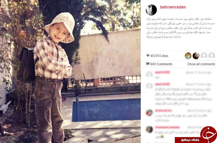 بهرام رادان در روزهای اول مدرسه+ عکس