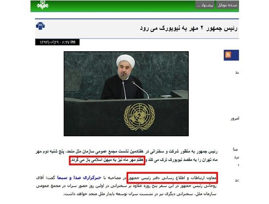 سفر روحانی به نیویورک قرار بود چند روزه باشد؟ +سند