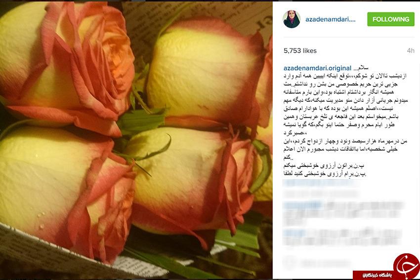 ازدواج آزاده نامداری با همسر سابق !!! + سند و عکس