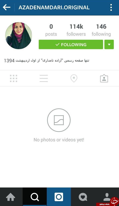خداحافظی آزاده نامداری با اینستاگرام+ سند