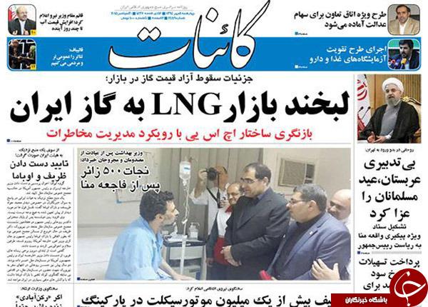 از یک مصافحه خبرساز تا دیپلماسی هپروتی!!!