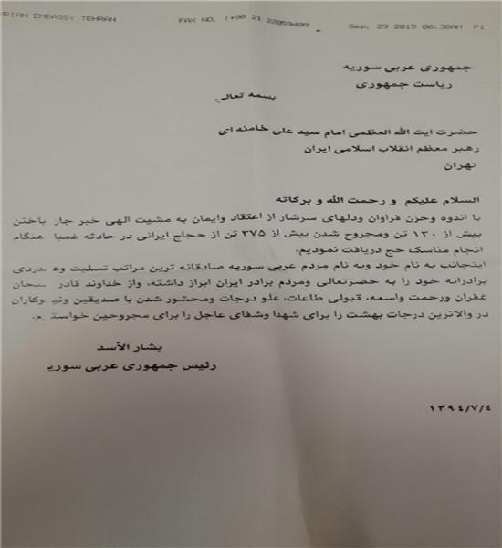 متن و تصویر نامه بشار اسد به رهبر انقلاب