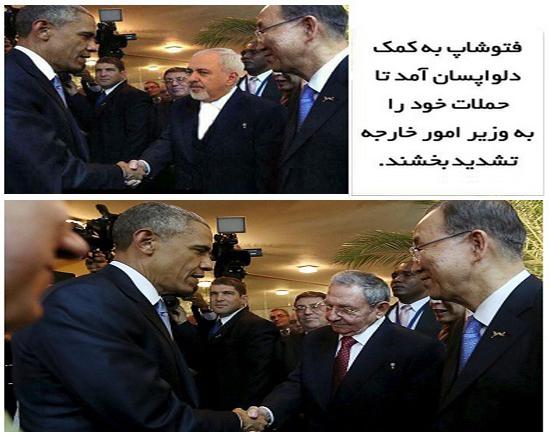 دروغگویی برای توجیه کار غلط محمدجواد ظریف +عکس