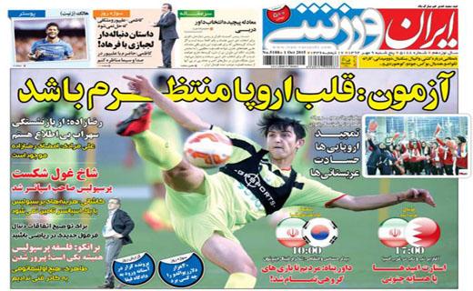 تصاویر نیم صفحه روزنامههای ورزشی 9 مهر