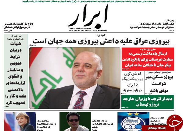 از سیلی سخت به آلسعود تا مینی بوس احمدینژادیها در راه بهارستان!