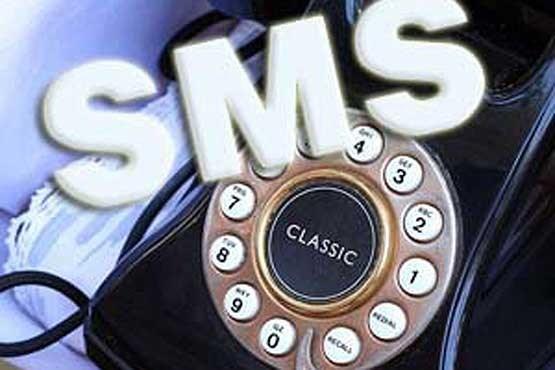 پیامک تلفن ثابت چیست و چگونه کار می کند؟