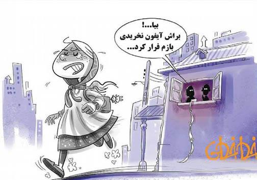 کاریکاتور/ علت جدید فرار دخترها از خانه!