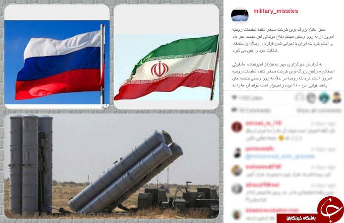 اقتدار موشک های ایرانی در اینستاگرام +تصاویر