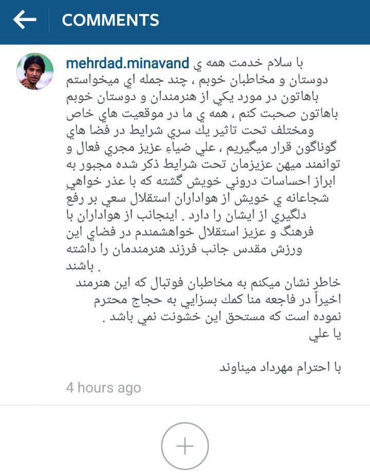 دربی دیگر در اینستاگرام علی ضیا
