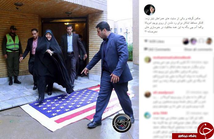 واکنش ابتکار به رد شدن از روی پرچم آمریکا +عکس