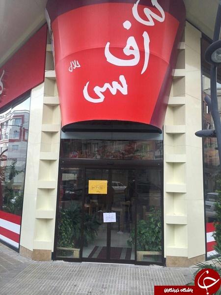 سفر یک روزه کی اف سی به ایران+ سند