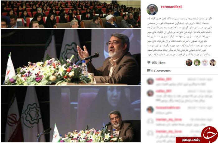 دیدگاه توحیدی آقای وزیر به شوراها+ سند