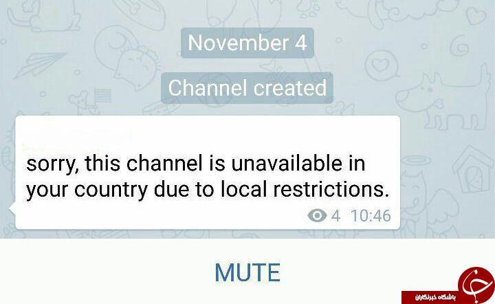 کانالهای مستهجن تلگرام مسدود شد + عکس