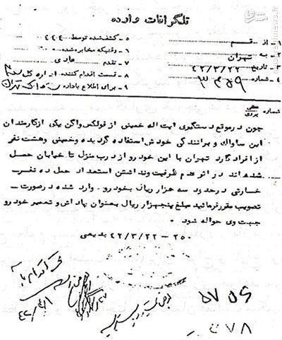 پاداش ساواک به راننده امام+ سند