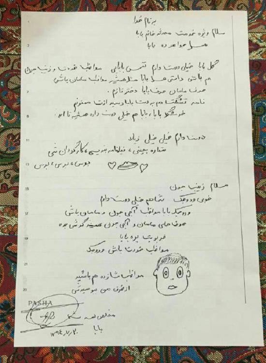 آخرین نامه شهید مدافع حرم عبدالله باقری به دخترانش+ تصویر