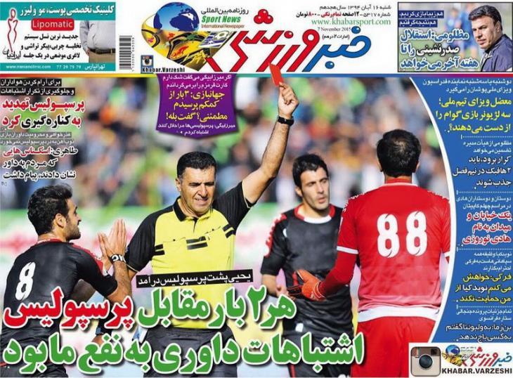 تصاویر نیم صفحه روزنامههای ورزشی 16 آبان