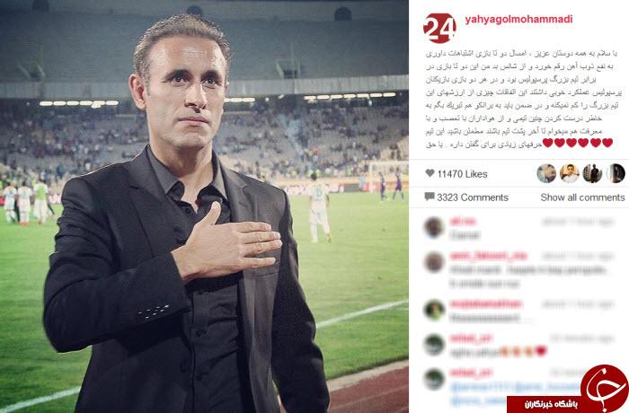 عذرخواهی یحیی گل محمدی از هواداران پرسپولیس! + عکس