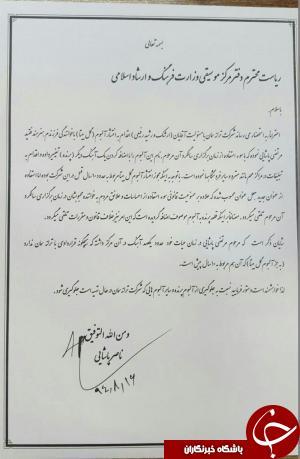 اعتراض پدر مرتضی پاشایی به انتشار آلبوم فرزندش! + سند