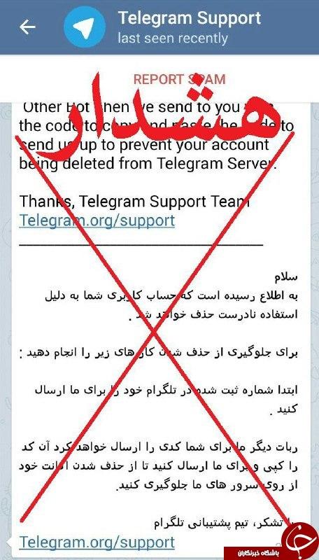 هشدار :این پیغام از سمت تلگرام نیست